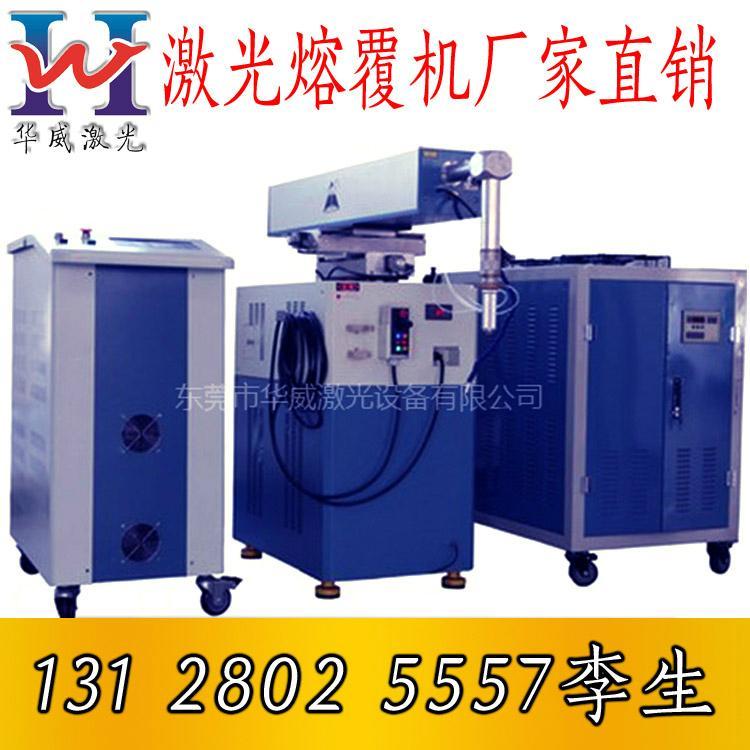 華威激光HWL-AW800R激光熔覆機 1