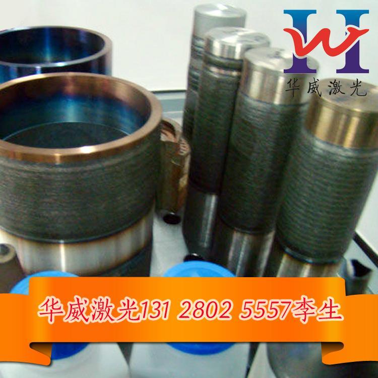 華威激光HWL-AW800R激光熔覆機 4