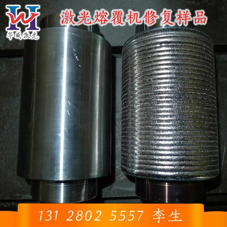 華威激光HWL-AW800R激光熔覆機 5