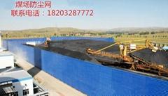 振兴专业生产供应防风抑尘网