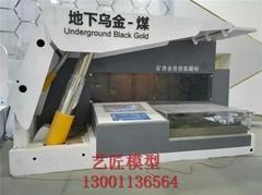 陽泉煤礦動態沙盤模型