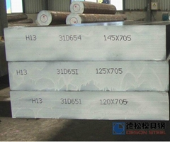 H13模具鋼材供應商廠家-德松