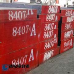 德松模具钢专业供应8407热作模具钢材料