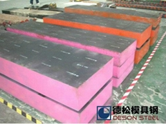 8418壓鑄模具鋼材料專業供應