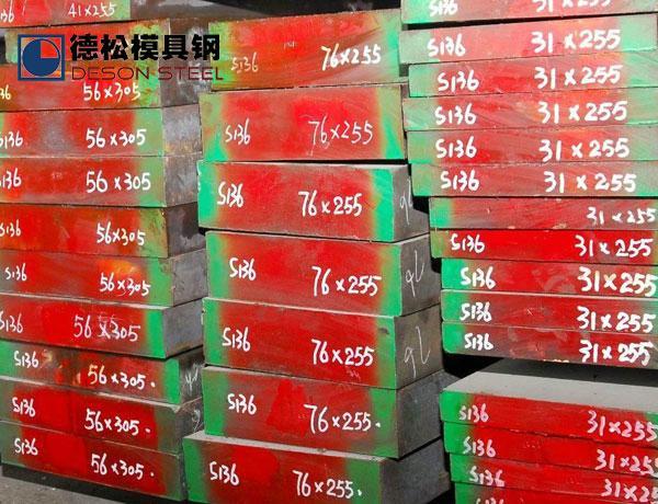 進口國產S136塑膠模具鋼-德松模具鋼 1