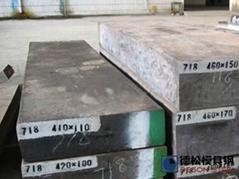 一勝百718H塑料模具鋼材-德松模具鋼