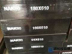 日本进口大同NAK80塑料模具钢材--德松模具钢