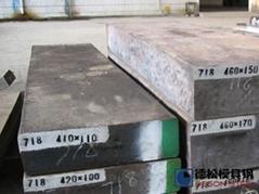718模具鋼材供應商廠家-德松