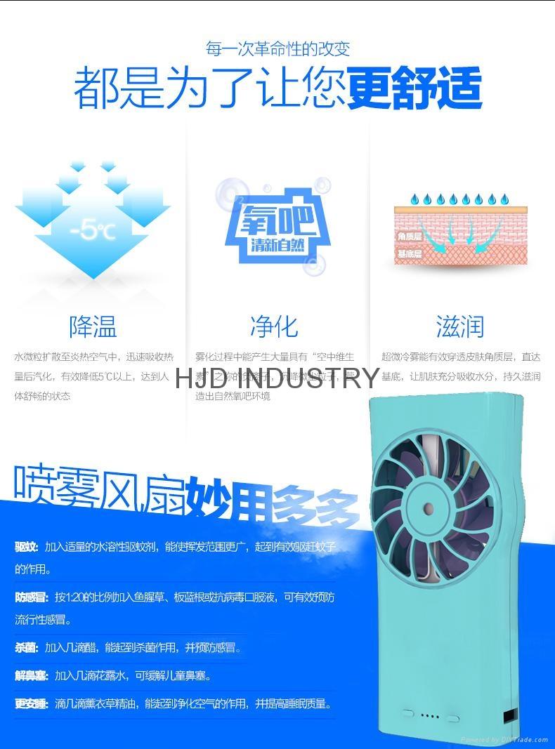 Water Air Mist Spray Fan 11
