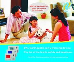 地震仪地震报警器