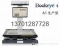 Bookeye4A2幅面書刊掃描儀  1