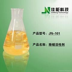厂家直销 优质高浓缩型除蜡表面活性剂