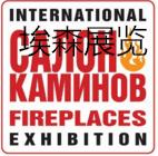 2019年3月俄罗斯莫斯科壁炉沙龙展览会Fireplaces Salon