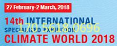 2018年2月俄羅斯國際暖通空調及制冷設備展