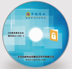 中超伟业SSR服务器安全加固系统
