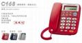中诺C168爆款商务办公电话机