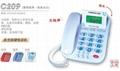 中诺C209大铃声 老人电话机