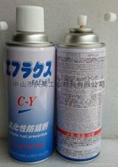 中京化成氣化性防鏽劑EFFLUX C-Y TYPE