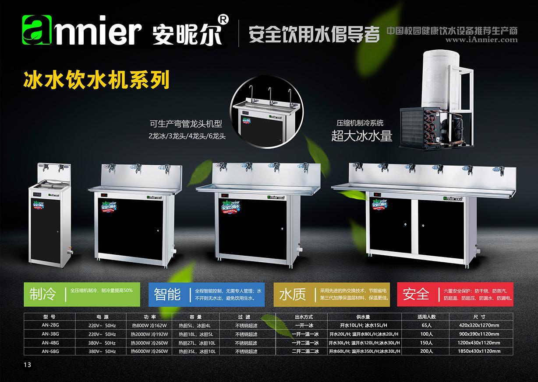 工厂节能饮水机商务节能饮水机学校直饮水机 1