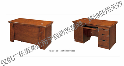 廣東富美達辦公傢具辦公桌 1