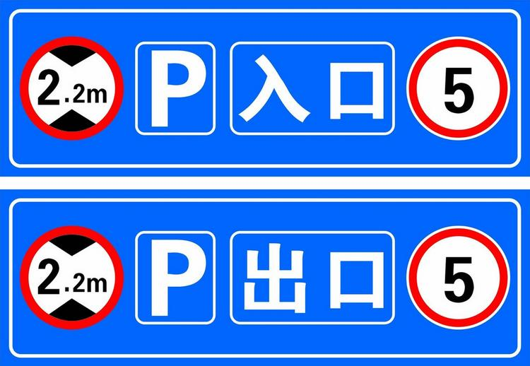 供应停车场配套设施 5