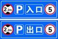 供應停車場配套設施 5