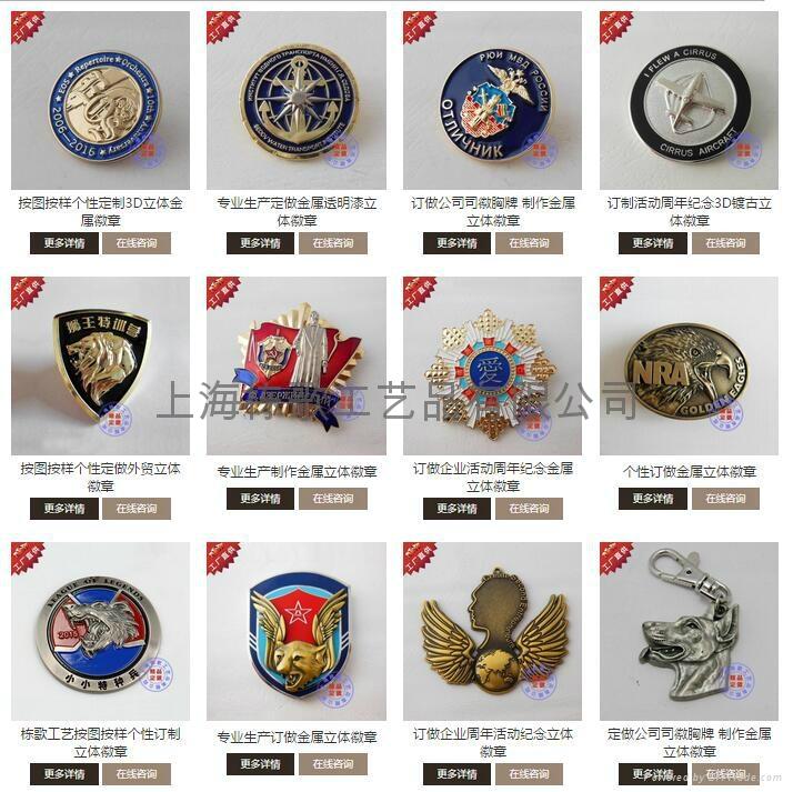 上海徽章厂家订做3D立体徽章 5