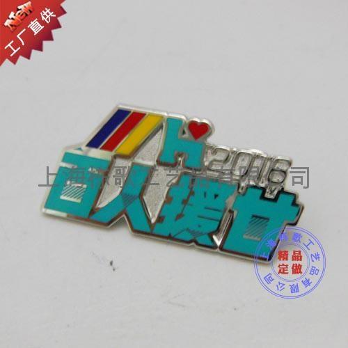 个性定做金属公司徽章胸牌 2