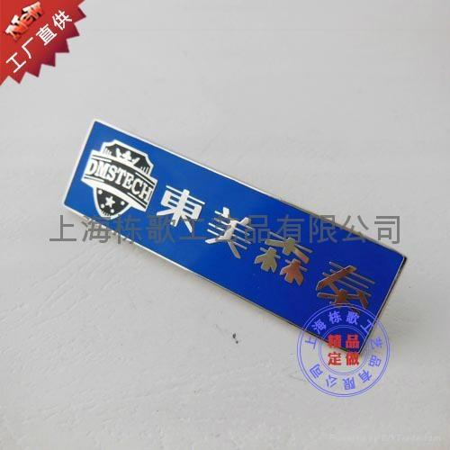 个性定做金属公司徽章胸牌 4