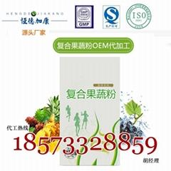 供应复合果蔬粉加工贴牌,系列果蔬固体饮料生产厂家