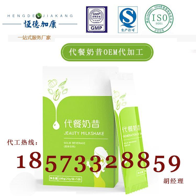 供應復合果蔬粉加工貼牌,系列果蔬固體飲料生產廠家 4