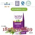 諾麗果酵素粉加工貼牌生產基地 2