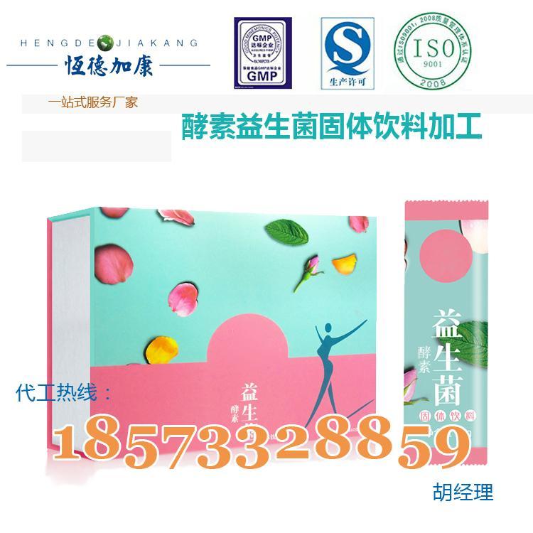 諾麗果酵素粉加工貼牌生產基地 5