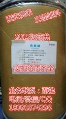 药用辅料壳聚糖 cp2015版药典 有批件