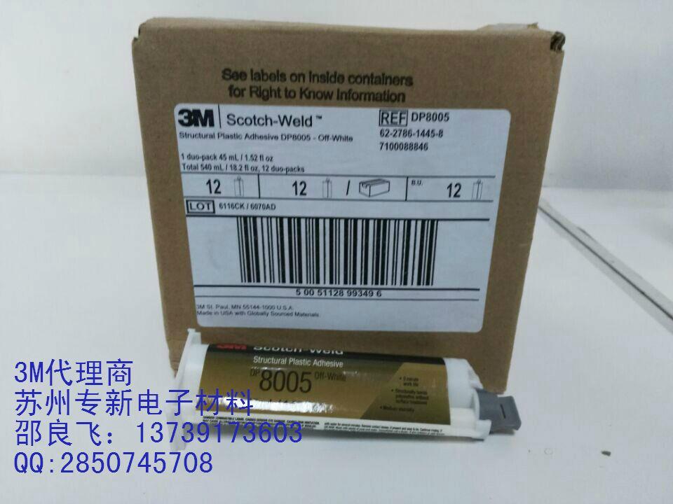 3M DP6310NS/6330NS粘結碳纖維復合材料聚氨酯結構膠 4