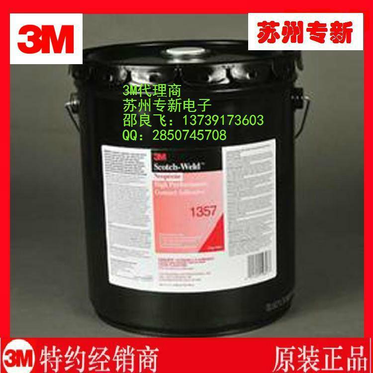 供应灰绿色氯丁  胶水3M 1357接触胶 5加仑桶装 2