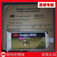 现货供应3M DP190双组分环氧胶黏剂