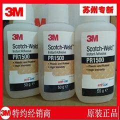 苏州现货瞬间胶3M PR1500符合医疗等级的快干胶粘剂