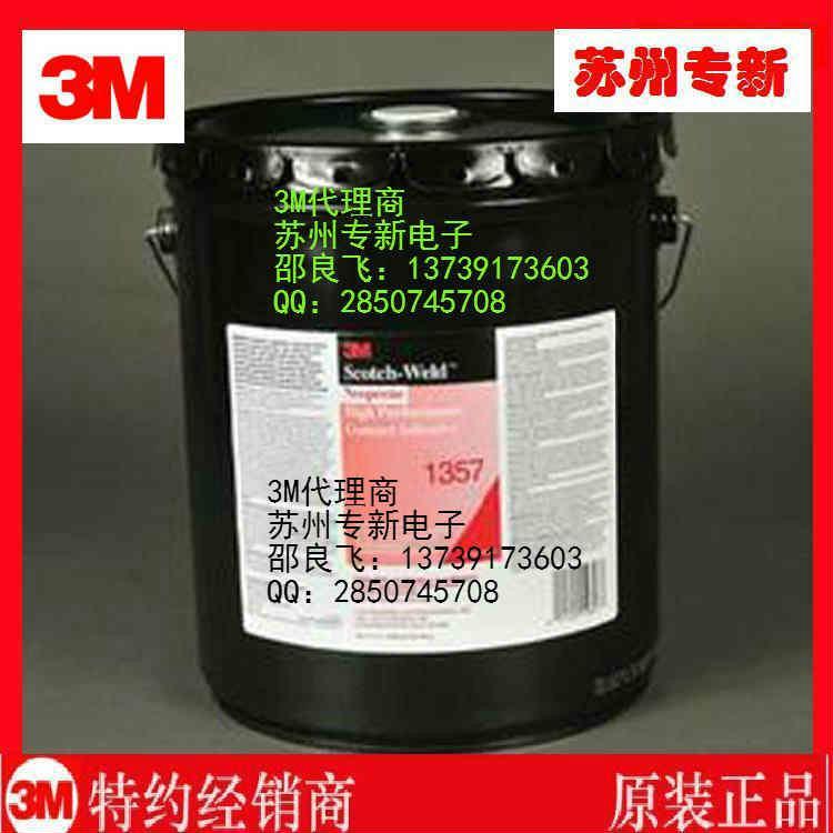 供应轻质材料胶黏剂3M IA34粘结轻质保温材料胶粘剂 4