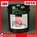 供應3M IA34保溫材料膠粘劑 4