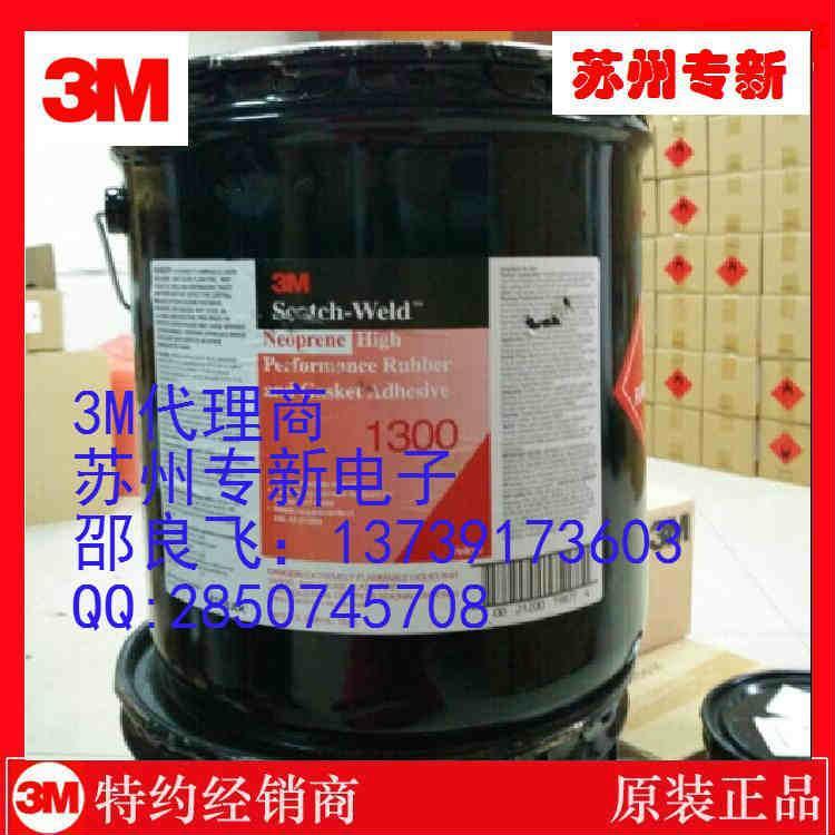 苏州供应3M1300橡胶垫圈密封胶 电话13739173603 1