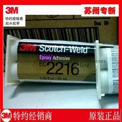 现货供应铝蜂窝粘结胶3M EC2216双组份环氧树脂胶