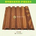 厂家供应生态木背景墙环保装饰材料 2