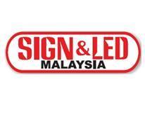 2018马来西亚国际广告照明展览会SIGN&LED MALAYSIA中国总代
