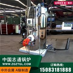 河南志通LSS立式燃油氣蒸汽鍋爐
