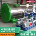 河南志通YYLW燃油导热油炉 3