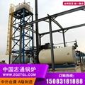河南志通YYLW燃油导热油炉 4