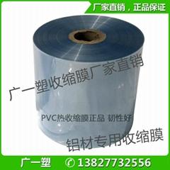 pvc卷膜5丝 6-70cm环保热缩膜 可定制