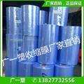 高品质环保全新料 PVC收缩膜