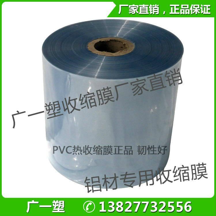 pvc卷膜5丝 6-70cm环保热缩膜 可定制 4